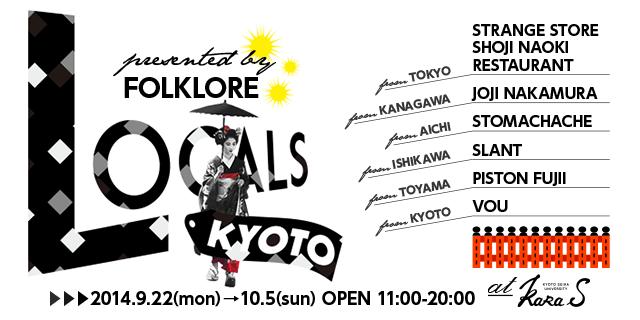 LOCALS KYOTO (9/22〜10/5)