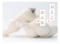 大江志織のおとことおんな展(10/28〜11/3)