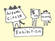 hiyomi circle 5th THANKS Exhibition(11/21~11/30)