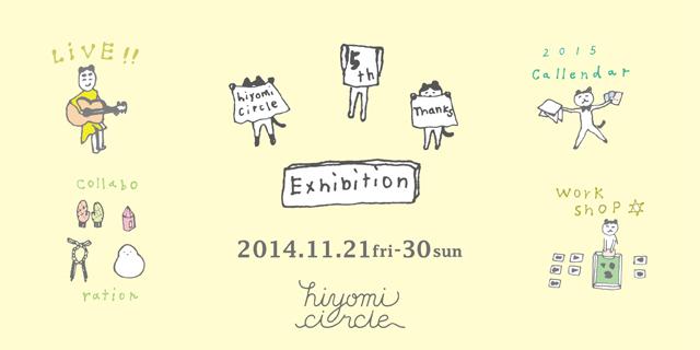 hiyomi circle 5th THANKS Exhibition(11/21~11/30)