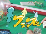 京都精華大学デジタルクリエイションコース成果発表「!フェス-ビックリフェス-」(11/6〜16)