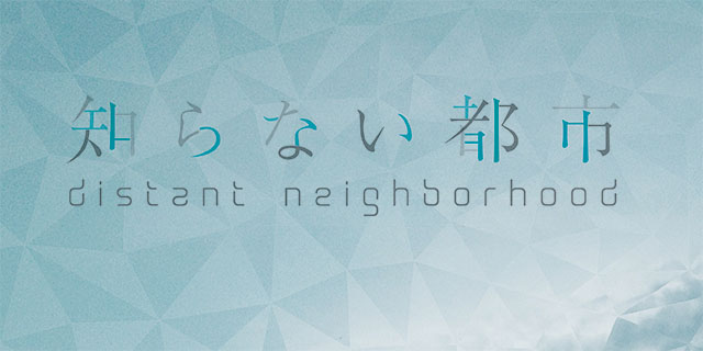 知らない都市 distant neighborhood (2/1〜2/8)