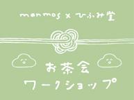 manmos4周年記念 manmos×ひふみ堂 ~おはぎと紙で包む感謝のキモチ~ お茶会ワークショップ