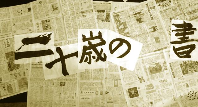 京都精華大学ポピュラーカルチャー学部2年生成果発表「二十歳の書」(1/27〜1/30)