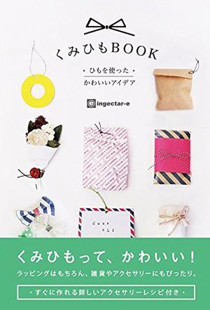 昇苑くみひも「くみひもBOOK ひもを使ったかわいいアイデア」出版記念フェア(1/20〜2/1)