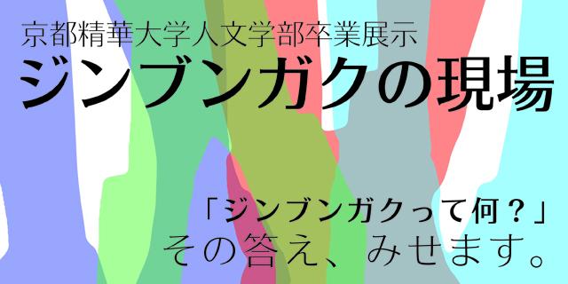 セイカウィーク2015『ジンブンガクの現場』(2/18〜2/22)