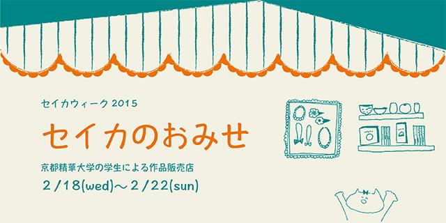 セイカウィーク2015『せいかのおみせ』(2/18〜2/22)