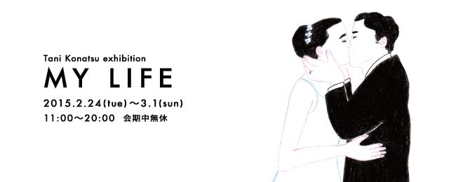 Tani Konatsu exhibition「MY LIFE」(2/24〜3/1)