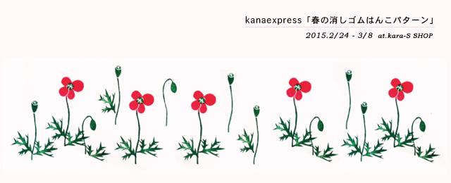 kanaexpress「春の消しゴムはんこパターン」(2/24〜3/8)