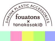 「fouatons&tanakasaki」のプラバンアクセサリーフェア(3/23~4/5)