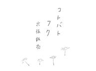 コトバトフク出張販売(4/29〜5/10)