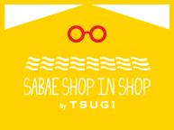 SABAE SHOP IN SHOP by TSUGI (4/7~19)