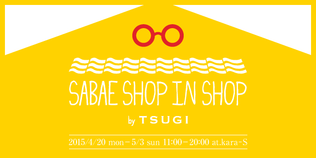 SABAE SHOP IN SHOP by TSUGI (4/7~19)