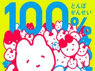 100%とんぼせんせい(5/12〜24)