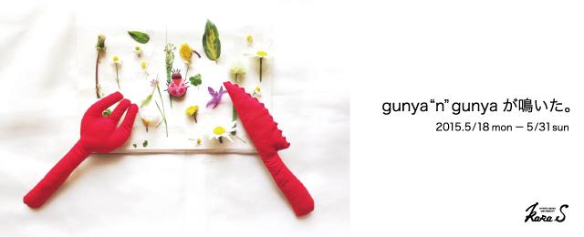 """gunya """"n"""" gunyaが鳴いた。(5/18~5/31)"""