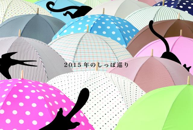 しっぽ巡り in kara-S(5/28〜6/28)