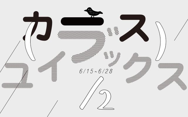「(kara-S+YUYBOOKS)/2」(6/15〜28)