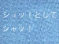 シュッ!としてシャッ!(6/15〜6/21)