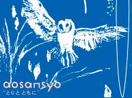 aosansyo 2015 s/s「とりとともに (With Birds)」(6/22〜6/28)