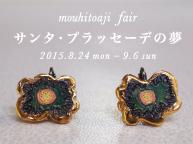 mouhitoaji fair「サンタ・プラッセーデの夢」(8/24~9/6)