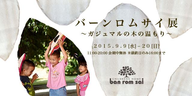 バーンロムサイ展~ガジュマルの木の温もり~ (9/9~20)
