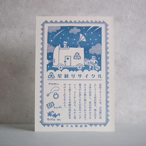 九ポ堂の活版印刷雑貨 (10/5~18)