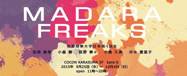 MADARA FREAKS (9/25〜10/4)