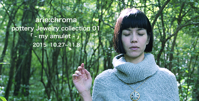 arie:chroma pottery Jewely collection 01「私のお守り〜my amulet〜」(10/27〜11/8)