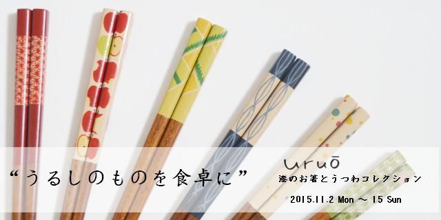 uruō 漆のお箸とうつわコレクション (11/2~11/16)