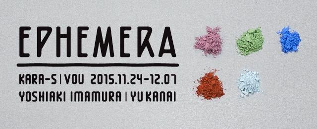 YOSHIAKI IMAMURA&YU KANAI exhibition「Ephemera」(11/24〜29)