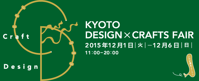 KYOTO DESIGN×CRAFTS FAIR(12/1〜6)
