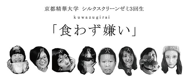 「食わず嫌い」(11/7~13)