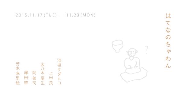「はてなのちゃわん」(11/17~23)
