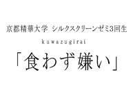 「食わず嫌い」(12/7~13)