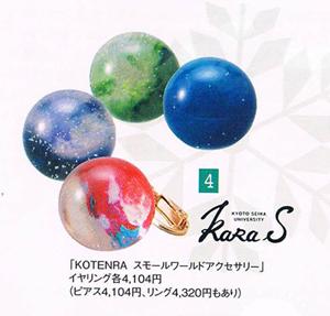 「TOKK」にkara-Sが掲載されました。