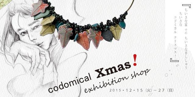 codomical Xmas! exhibition shop 「ちいさな家 での ちいさな手ししゅう ちいさな コドミカル クリスマス!」(12/15~27)