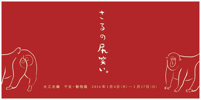 大江志織 干支・動物展「さるの尻笑い」(1/4〜1/17)