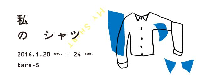 「私のシャツ」My Shirt (1/20〜24)