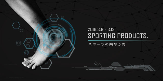 「SPORTING PRODUCT-スポーツの向かう先-」(3/8〜3/13)