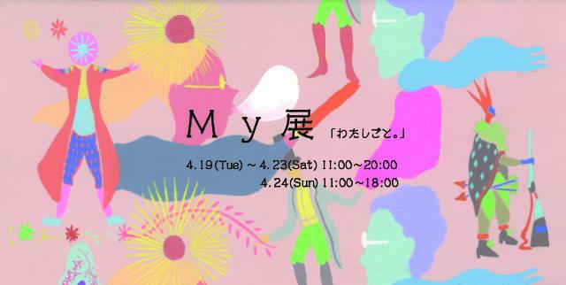 """""""My""""展 (4/19~24)"""