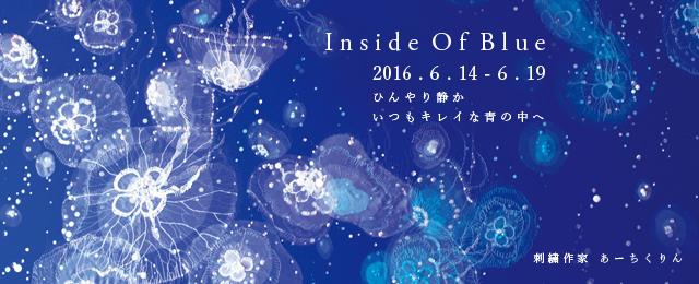 Inside Of Blue (6/14〜19)