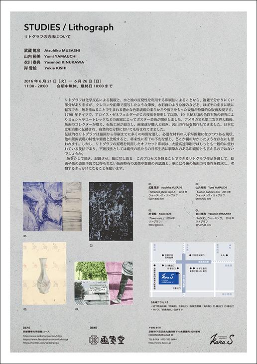 STUDIES / Lithograph -リトグラフの方法について- (6/21~26)