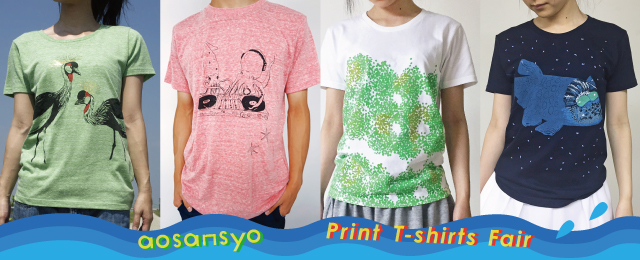 aosansyo Print T-shirt fair (7/18〜31)