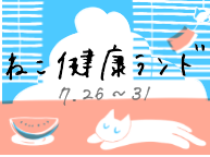 「ねこ健康ランド -webコンテンツ展示-」(7/26〜31)