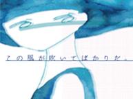 サトウナツキ個展 この風が吹いてばかりだ。(8/1~7)