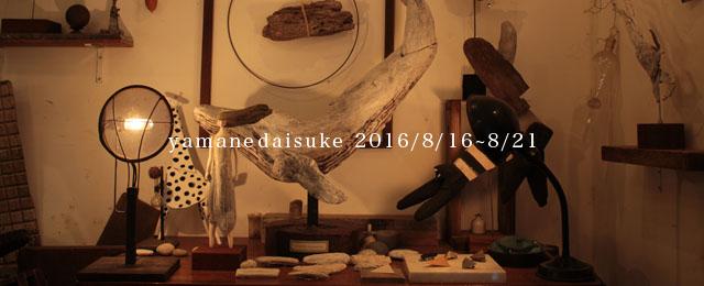 yamanedaisuke 個展 (8/16~21)