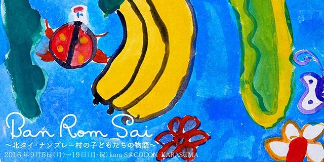 BAN ROM SAI~北タイ・ナンプレ―村の子どもたちの物語~(9/5~19)