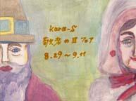 keiroufair