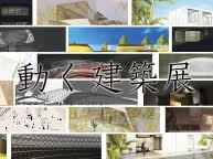 「動く建築展」(10/11~17)
