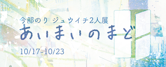 あいまいのまど(10/17〜23)
